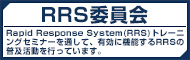 RRS委員会