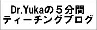 Dr.Yukaの5分間ティーチングブログ